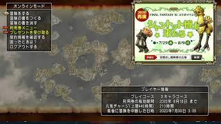 カジノやりたい part4 【ドラゴンクエストⅩ】