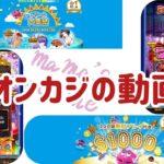 【オンラインカジノ】花魁ドリーム❣️ドキドキモードが楽しい(о´∀`о)
