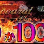 ジョイカジノ-ライブバカラ|0か100か⁉利確分を賭けて大勝負!!