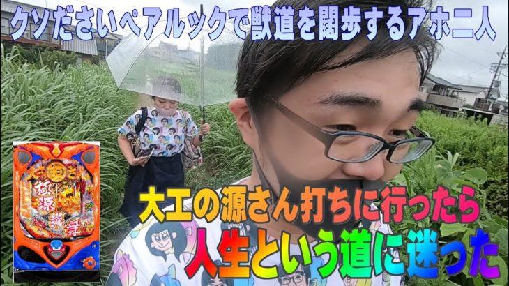 名古屋に遊びに行ってタクシー代ケチったら遅刻して抽選受けれなかった件。あ、大工の源さんで事故りました。