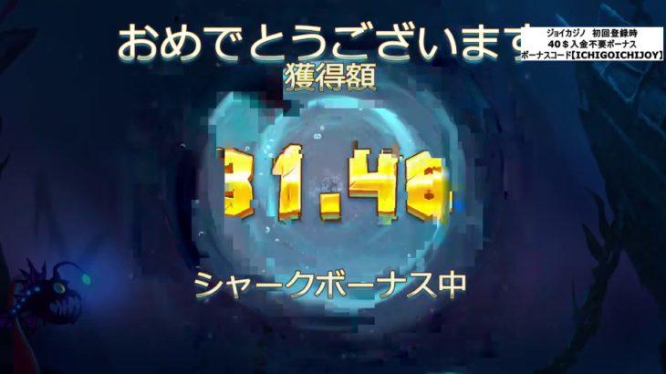 x1524 big win【Razor Shark free spins】bonus compilation:オンラインカジノ サメ③