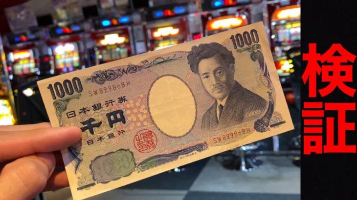 【検証】「参考にしてください」1000円分スロット・パチンコを立ち回れば貸出機よりお得になるのか?【メダルゲーム】【ジャグラー】
