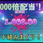 【オンラインカジノ】1000倍配当!?!?これがジャムの破壊力!!【JAMMIN JARS】