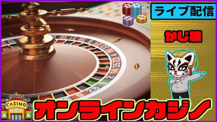 #12 負けまくりです。(笑)【オンラインカジノ】