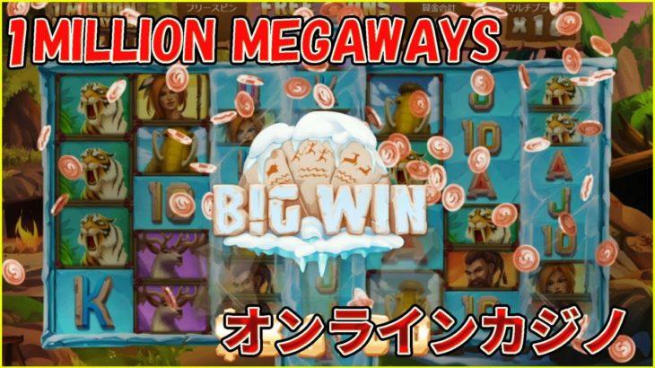 1Million Megaways 辛かったw【オンラインカジノ】