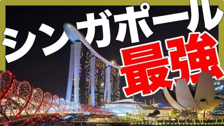 【高級ホテル】シンガポールのカジノ2選【アジアのリゾート】