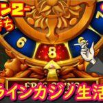 オンラインカジノ生活シーズン2-93日目- 【BONSカジノ】