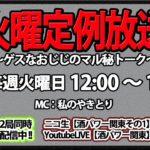 事情通のパチンコ・パチスロ雑談【火曜定例放送2020】#63 2020.9.1