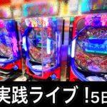 パチンコ屋さんでガチ実践ライブ【大海物語4】2020/9/21