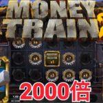 ×2069+523 マネートレイン2【Money Train2】 フリースピン オンラインカジノ スロット マネトレ2 ♯②
