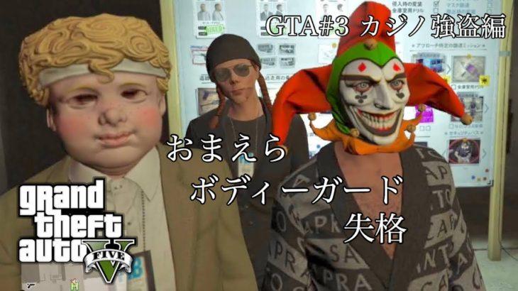 #3【GTA5】おまえらボディーガード失格~カジノ強盗準備編~