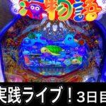 パチンコ屋さんでガチ実践ライブ!【大海物語4】2020/9/19