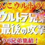 【ぱちんこウルトラ6兄弟】4パチ実践編 闘え!ウルトラ6兄弟リーチ〜ウルトラ6兄弟RUSH継続率 約85%!