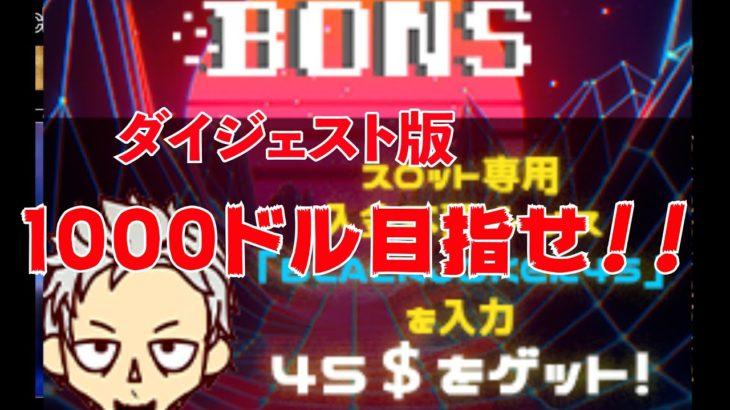 【オンラインカジノ/オンカジ】【BONS】目指せ!!1000ドルダイジェスト