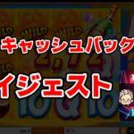 【オンラインカジノ/オンカジ】【BONS】キャッシュバック消化ダイジェスト