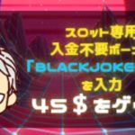 【オンラインカジノ】【BONS】キャッシュバック消化191+ボーナス380寝起きでいける??