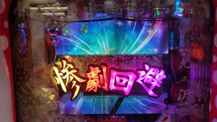 【ナツ美 】ぱちんこCR真・北斗無双 ~ 推し!:スルー!?【パチスロ ~ スロット】
