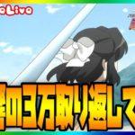 【パチンコ】CRフィーバー戦姫絶唱シンフォギア 1/199 |実機配信