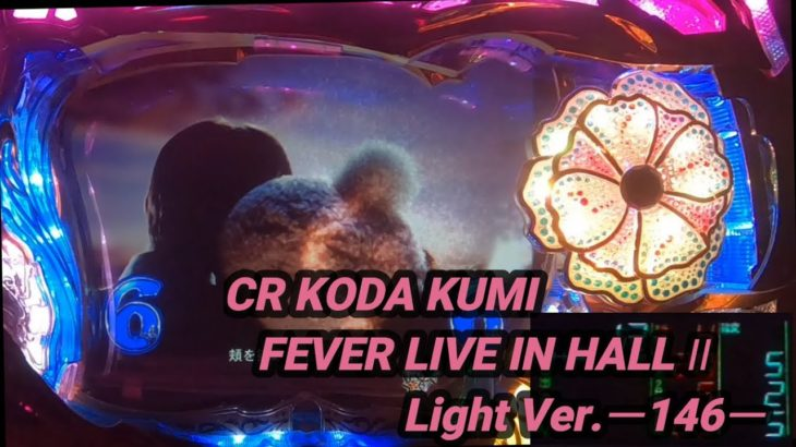 【パチンコ実機】CR KODA KUMI FEVER LIVE IN HALL II Light Ver.ー146ー