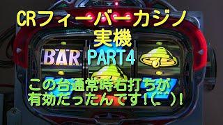 CRフィーバーカジノ実機PART4 この台右打ち有効だったんですよ!(^^)!