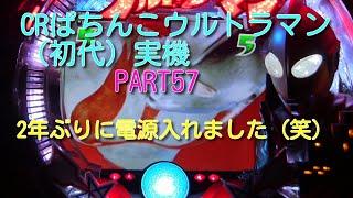 CRぱちんこウルトラマン(初代)実機PART57 2年ぶりに電源いれました!(^^)!