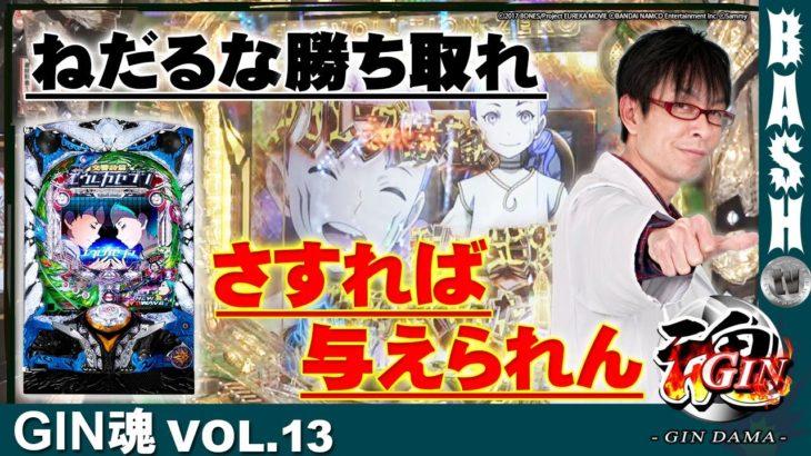【本年初パチンコ実戦】さわっち GIN魂 vol.13 [BASHtv][パチンコ][パチスロ][スロット][遊タイム]