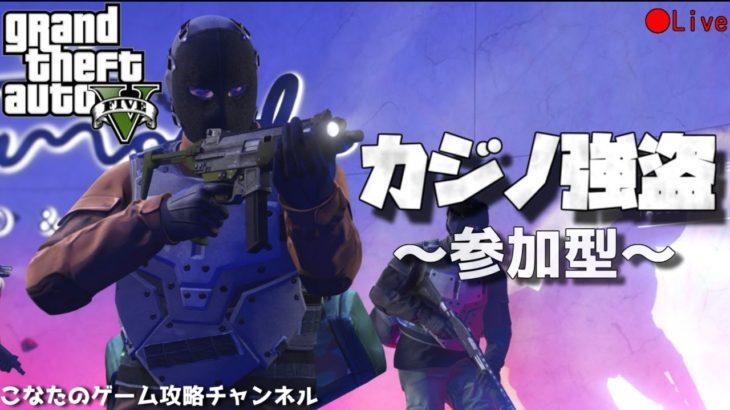 《期間限定公開》【GTA5】カジノ強盗!リスナーさんと攻略していく! 9/20【こなた】PC版