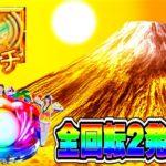 Pスーパー海物語 IN JAPAN2 金富士 パチンコ新台 全モードでSTやる! 2種類の全回転出現! パチンコ実践 【三洋物産】