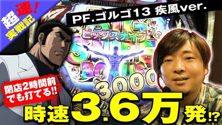 「PF.ゴルゴ13 疾風ver.」/超速NEW MACHINE実戦記(パチマガスロマガ/パチンコ/新台)