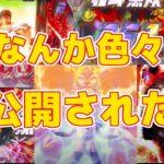 【パチンコ新台】真北斗無双3!新PV公開!これはいろいろやばい!