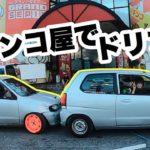 サヤカ秘密特訓はパチンコ屋でドリフト⁉️ 軽自動車でも出来るドリフト練習‼️【PVC JAPAN K-CAR DRIFT】