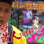 パンサー尾形のサンキューチャレンジ‼『ぱちんこ新・必殺仕置人 TURBO』前半戦‼