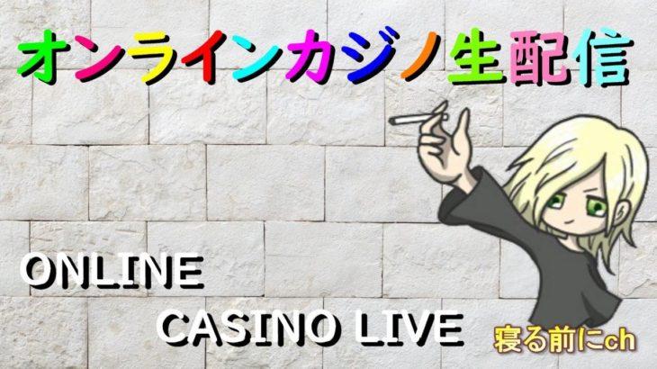 りゅーきのオンラインカジノ生放送【WILDSカジノ】