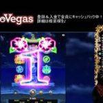 【オンラインカジノ】【レオベガス】久しぶりにハワイアンドリーム回すと面白いよね\(^o^)/