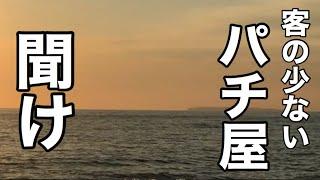 【パチンコ店を救いたい】札幌の『しょうご』より提案!