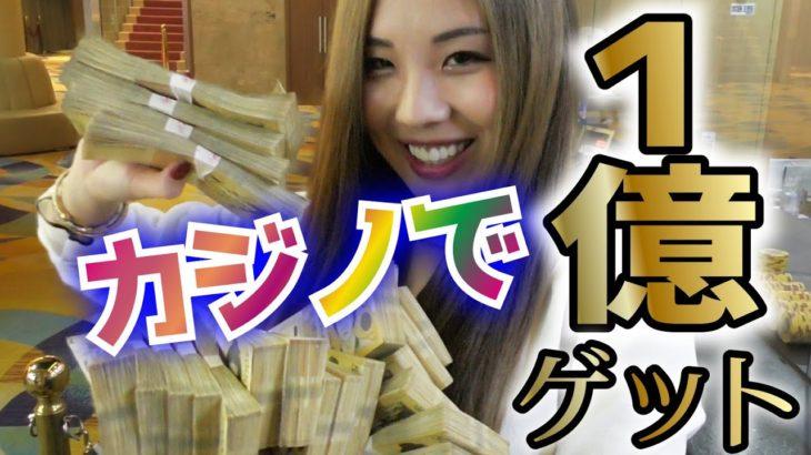 1億ゲット!?韓国カジノのバカラでガチ勝負!