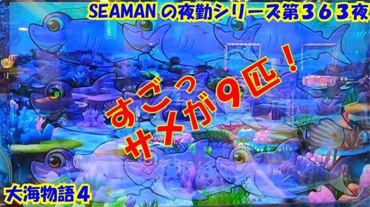 【大海物語4】実践パチンコ夜勤 第363夜