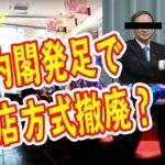 パチンコ三店方式についにメスが? 菅内閣でパチンコ業界終了?