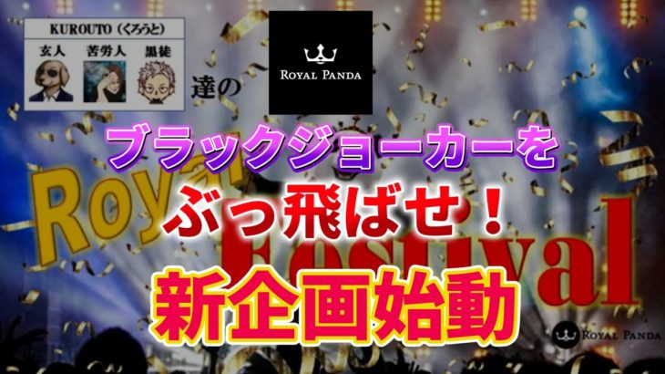 【オンラインカジノ/オンカジ】【ロイヤルパンダ】新企画告知動画!!
