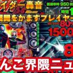 【ぱちんこ】新台仮面ライダー轟音で奇跡の展開をかますプレイヤーが登場!一週間のパチンコ界隈ニュース!