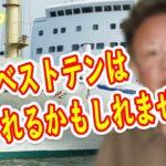パチンコマネーは北朝鮮のミサイルに変わっている? 送金総額は○億以上 パチンコ業界の闇