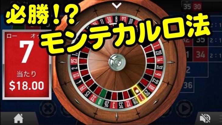 【オンラインカジノ】ルーレットで前回の負けを取り返す!!
