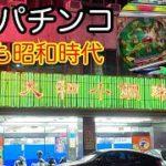 昭和レトロなパチンコ店でアレパチ台湾verを実践してみた【俺の歴史47話目】[アレジン][アレジンマン]