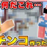 【マイクラ】カズさんワールドに『人間パチンコ』作ったったwww カズクラコラボ2020#187【ドズぼん】