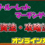 #1 バカラ・ルーレット 攻略法(マーチンゲール法)【オンラインカジノ】