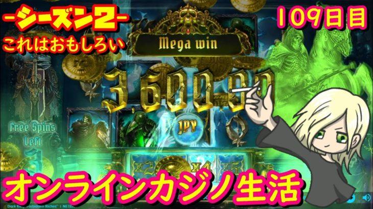 オンラインカジノ生活 109日目 【シーズン2】