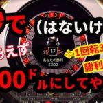 #116【オンラインカジノ ルーレット】秒で(はないけど)2000㌦にしてやった! 資金稼ぎはやっぱりルーレット
