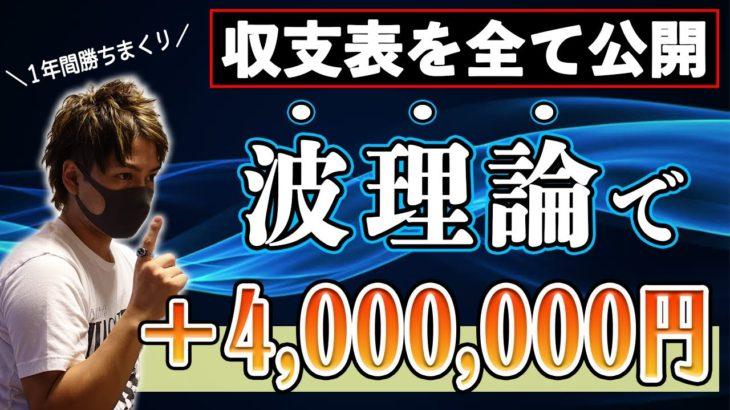 パチンコ波理論で1年立ち回り、約400万円勝ったOさんをご紹介【収支表を公開】