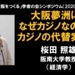 「大阪夢洲に、なぜカジノなのか?カジノの代替案は?」(桜田照雄・阪南大学教授) 「豊かな大阪をつくる」学者の会シンポジウム(2020.10.4)