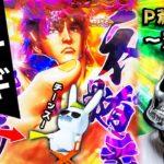 【デスパチッ2】#44 P蒼天の拳 双龍 こいつ誰やねん!?熱い!熱すぎる!!【パチンコ動画】【パチンコ実践】